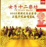 12 Girls Band: Journey To Silk Road Concert, 2 CDs